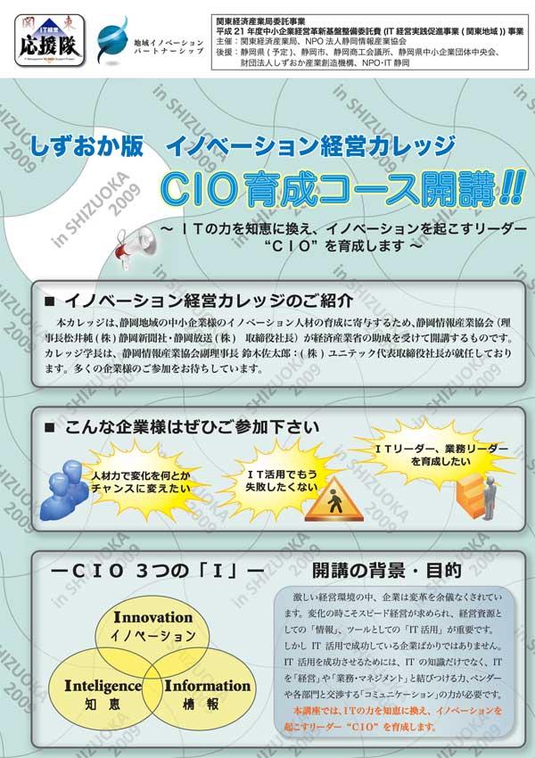 イノベーション経営カレッジ CIO育成コース