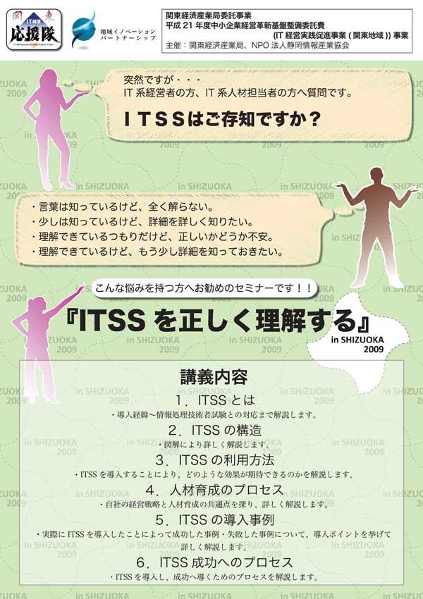 ITSSを正しく理解するセミナー 講義内容