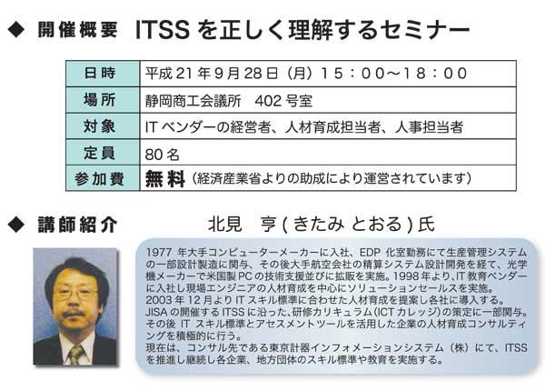 ITSSを正しく理解するセミナー 開催概要