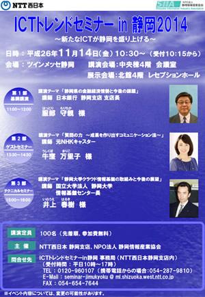 ICTトレンドセミナー in 静岡2014