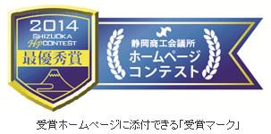 HPコンテスト2014受賞マーク