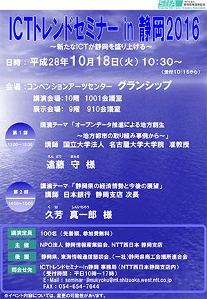 ICTトレンドセミナー in 静岡2016