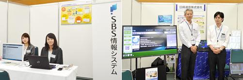 株式会社SBS情報システム、日興通信株式会社