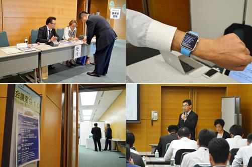ICTトレンドセミナー