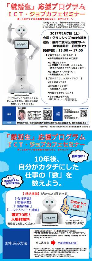 ICT・ジョブカフェセミナー