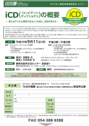 iCD活用企業認証制度対象セミナー