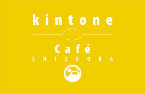 kintone Café 静岡
