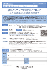 20211104_AWSセミナー_チラシ
